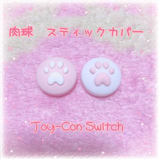 ニンテンドースイッチ(Nintendo Switch)の肉球スティックカバー ピンク*即日発送*(その他)