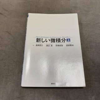 コウダンシャ(講談社)の新しい微積分 上(科学/技術)
