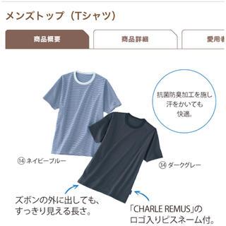 シャルレ(シャルレ)のシャルレ メンズ抗菌防臭加工Tシャツ(Tシャツ/カットソー(半袖/袖なし))
