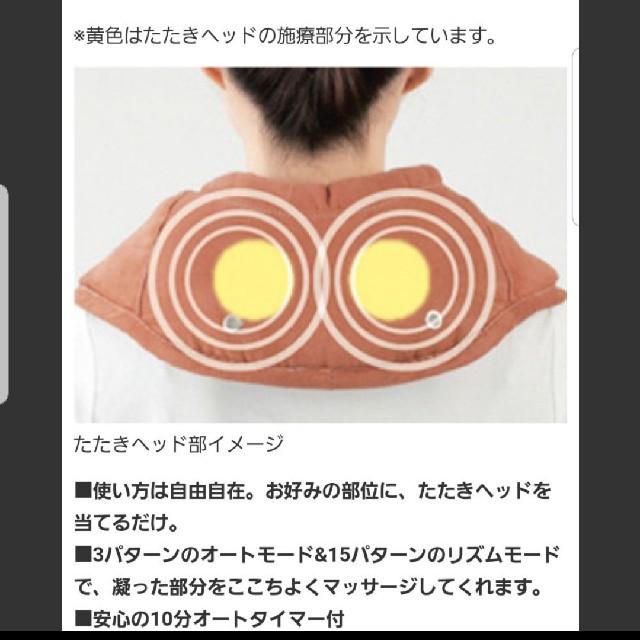 マッサージ機 肩たたき 定価20,000円 スマホ/家電/カメラの美容/健康(マッサージ機)の商品写真