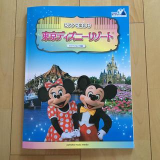 ディズニー(Disney)のピアノで楽しむ東京ディズニーリゾート ピアノソロ 中級(ポピュラー)