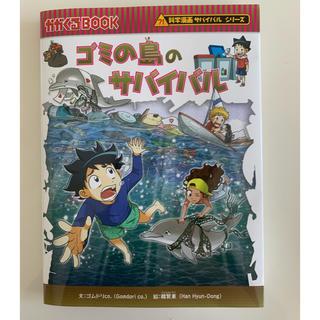 アサヒシンブンシュッパン(朝日新聞出版)のサバイバルシリーズ ゴミの島のサバイバル(少年漫画)