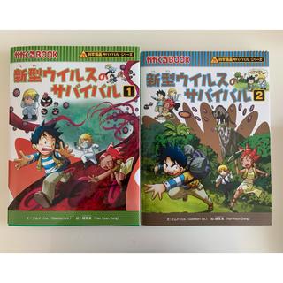 アサヒシンブンシュッパン(朝日新聞出版)のサバイバルシリーズ 新型ウィルスのサバイバル 1.2巻(少年漫画)