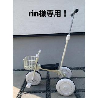 ムジルシリョウヒン(MUJI (無印良品))のrin様専用 無印 三輪車(三輪車)