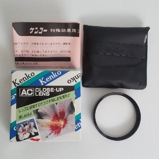 ケンコー(Kenko)のKenko ケンコー ACクローズアップレンズ NO.3  52mm(フィルター)