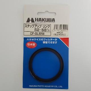 ハクバ(HAKUBA)のHAKUBA ハクバ ステップアップリング 52-58m/m CF-SL5258(その他)