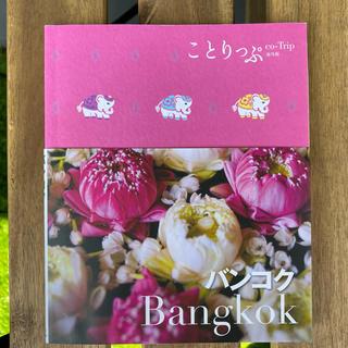 ※値下げ!【美品】ことりっぷ タイ バンコク(地図/旅行ガイド)