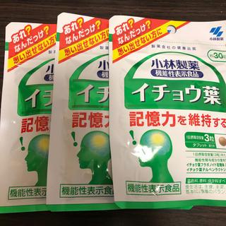 コバヤシセイヤク(小林製薬)の小林製薬 ♡ イチョウ葉 ♡(ダイエット食品)