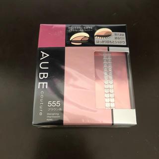オーブクチュール(AUBE couture)のAUBE シャドウ 555ブラウン系(アイシャドウ)