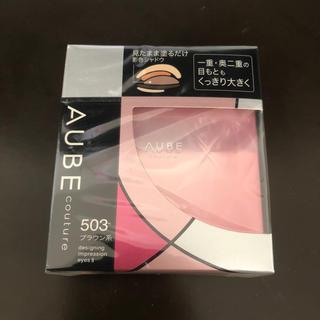 オーブクチュール(AUBE couture)のAUBE シャドウ 503ブラウン系(アイシャドウ)