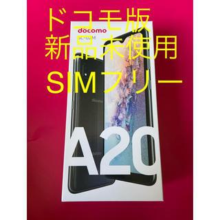 ギャラクシー(Galaxy)の新品未使用 ギャラクシー A20 sc02m ドコモ 黒 シムフリー(スマートフォン本体)