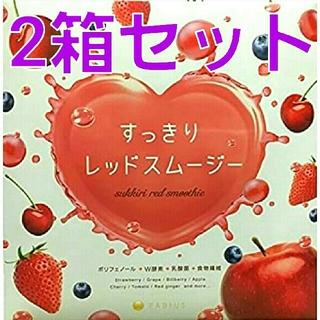 ファビウス(FABIUS)の新品 2箱set 60包 すっきりレッドスムージー 酵素ジュース ダイエット(ダイエット食品)