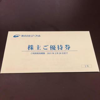 ジーフット株主優待券1000円