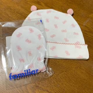 ファミリア(familiar)のミトン、ベビー帽子(手袋)