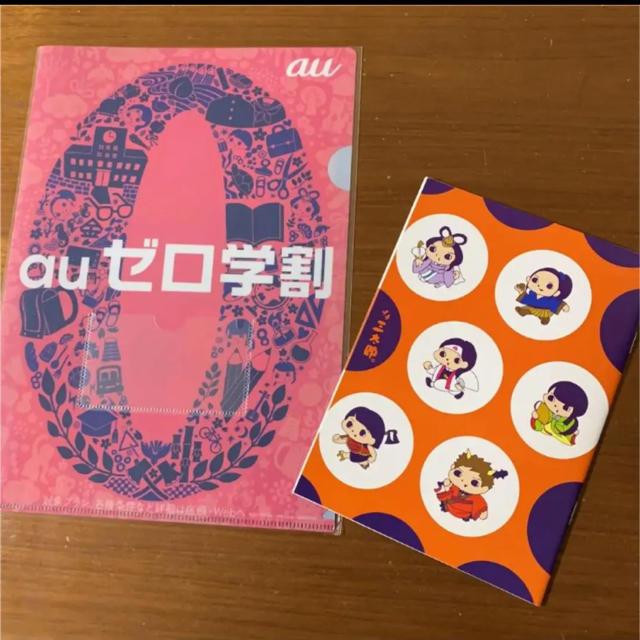 Softbank(ソフトバンク)の新品 非売品 限定 au 2点セット 三太郎 クリアファイル ファイル ノート エンタメ/ホビーのコレクション(ノベルティグッズ)の商品写真