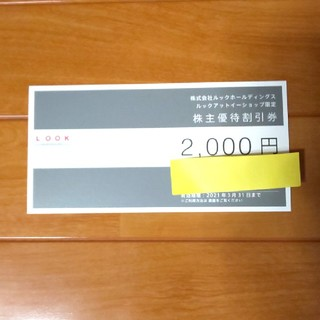 ルック(LOOK)のルック 株主優待 2000円分(ショッピング)
