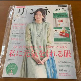 リサラーソン(Lisa Larson)の【美品】リンネル 6月号 雑誌*(ファッション)