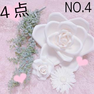 フランフラン(Francfranc)の4点💕NO.4訳あり格安    大人気大きいバラ一点限り(その他)