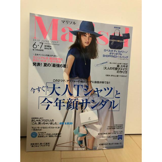 雑誌 マリソル 集英社の「セブンティーン」と「マリソル」が定期刊行終了 全女性誌・男性誌が新体制でDX強化