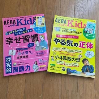 アサヒシンブンシュッパン(朝日新聞出版)のAera Kids2019秋、冬号(住まい/暮らし/子育て)