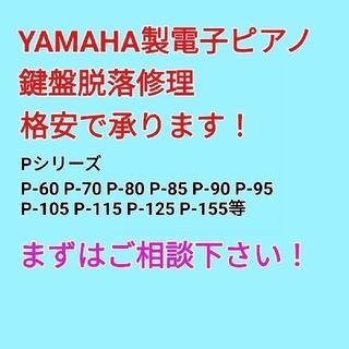 ヤマハ(ヤマハ)のYAMAHA製電子ピアノ 鍵盤の不具合、格安で修理交換承ります(電子ピアノ)