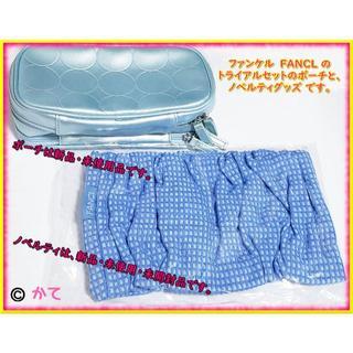 ファンケル(FANCL)の♥FANCL ファンケル♥ ノベルティ グッズ & 化粧ポーチ 新品 未使用(メイクボックス)