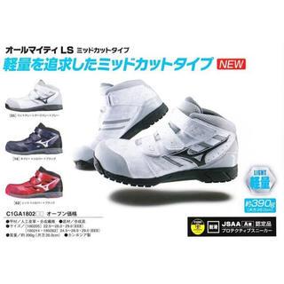 MIZUNO - ミズノ安全靴