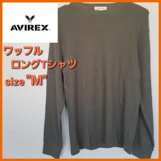 アヴィレックス(AVIREX)のAVIREX.アヴィレックス、ワッフルロングTシャツ❗カーキ(Tシャツ/カットソー(七分/長袖))