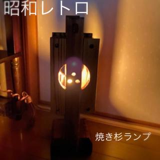 焼き杉★レトロな行燈(その他)