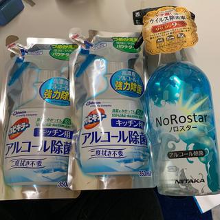 ジョンソン(Johnson's)のアルコール 除菌 ノロスター カビキラー ウイルス除去 スプレー(アルコールグッズ)