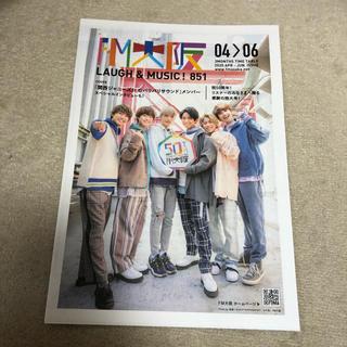 FM大阪 タイムテーブル(アイドルグッズ)