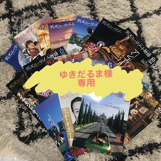 ディズニー(Disney)のディズニーリゾート物語 17冊(アート/エンタメ/ホビー)