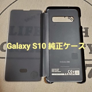 ギャラクシー(Galaxy)のサムスン Galaxy S10 純正ケース EF-ZG973 ブラック(Androidケース)