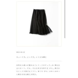 エルフォーブル(ELFORBR)の菊池京子 KK Closet掲載 プリーツチュールスカート(ひざ丈スカート)