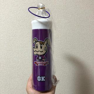 ジェネレーションズ(GENERATIONS)の白濱亜嵐 ステンレスボトル(水筒)