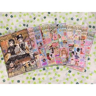 アンジェリックプリティー(Angelic Pretty)のゴシック&ロリータバイブル 10冊セット/ゴスロリバイブル 型紙(ファッション)