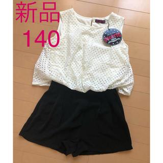 新品 オールインワン ショート パンツ 140 白 黒 ブラック 女の子(パンツ/スパッツ)
