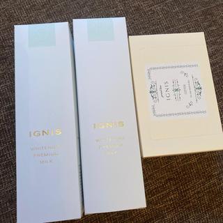 イグニス(IGNIS)のイグニス ホワイトニングプレミアムミルクセット☆(乳液/ミルク)