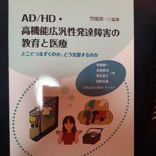 シュウエイシャ(集英社)のAD/HD 発達障害の教育と医療(健康/医学)