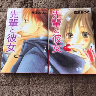 コウダンシャ(講談社)の先輩と彼女 全巻 少女マンガ(少女漫画)