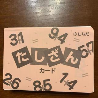 しちだ たしざんカード(知育玩具)