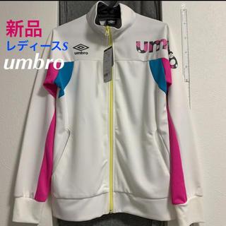 アンブロ(UMBRO)のUMBROアンブロ レディースSトレーニングウェア(ジャージ上) ジャケット新品(ウェア)