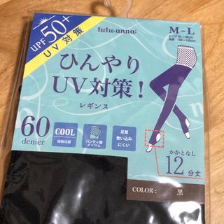 tutuanna - ★値下げ★【新品未使用】tutuanna UV対策レギンス 12分丈
