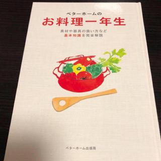 ベターホーム お料理一年生(料理/グルメ)