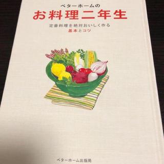 ベターホーム お料理二年生(料理/グルメ)