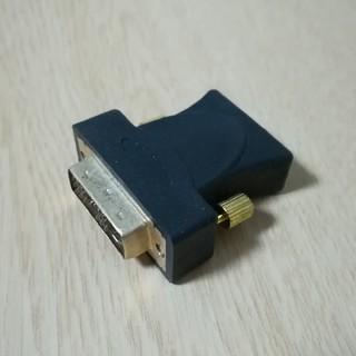 バッファロー(Buffalo)のHDMI ⇔ DVI 変換アダプタ(PC周辺機器)