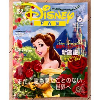 ディズニー(Disney)のディズニーファン 6月号(アート/エンタメ/ホビー)