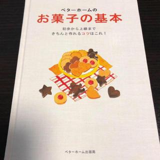 ベターホーム お菓子の基本(料理/グルメ)
