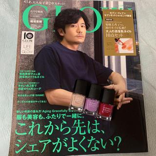 タカラジマシャ(宝島社)のGLOW 6月号 増刊(ファッション)