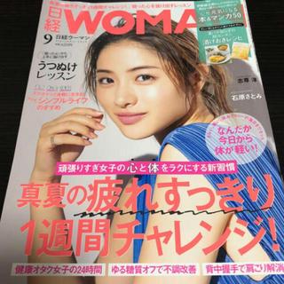 ニッケイビーピー(日経BP)の日経 WOMAN (ウーマン) 2019年 09月号(その他)